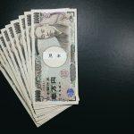 助成金10万円